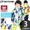 ONYONE(オンヨネ) キッズ用スキーウエア スノーウエア 上下セット 幼児用  RESEEDA 子供用 即納 RES58004