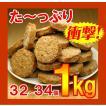 送料無料 ホテル レストラン御用達食材 お弁当に便利なチキンハンバーグ1kg(32〜34個)/uf  鶏肉/肉