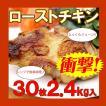 主婦のミカタ  レンジでチンの本格ローストチキン2.4kg(80g×30枚) 送料無料/uf  鶏肉/肉 セール