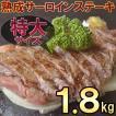 サーロイン ステーキ 驚愕のボリューム ホテル・レストラン御用達 熟成肉サーロインステーキ1.8kg(180g×10枚入) 送料無料/牛肉