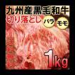 黒毛和牛切り落とし1kg 九州産 最高級肉の訳あり品 牛肉 沖縄/離島配送不可/代引き決済不可