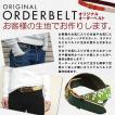 オリジナル オーダーベルト 生地 名入り メンズ キッズ レディース 革 真鍮 コットン オーダーメイド