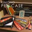 着物 和柄 ペンケース 三角 立体的 可愛い 筆箱 ギフト 和風 お土産 8柄