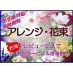 送料無料 花束・アレンジ-オリジナル(おまかせ)340