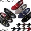 ゴールドビット付きローファー メンズ カジュアルシューズ 靴 ビジネスシューズ トラッド レザー調 スエード調 ネイビー ブラック ベージュ グレー 迷彩柄
