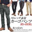 カーゴパンツ メンズ ストレッチ ミリタリー 小さいサイズ 大きいサイズ XS XXXL 3L テーパード タイト スキニー スリム 細め 細身 ズボン カジュアル