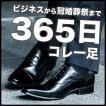 日本製 メンズ ビジネスシューズ 本革 撥水 ストレートチップ 7770