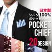 ポケットチーフ ジャカード織 シルク 日本製 全20柄 ...
