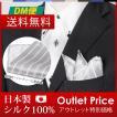 アウトレット 日本製 ポケットチーフ チーフ シルク10...
