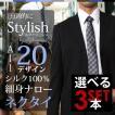 ネクタイ シルク100% (ナロー) 3本セット (1本あ...