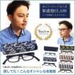 老眼鏡 おしゃれ 男性用 ネックリーダーズ  ブルーライトカット リーディンググラス  男性用 女性用 持ち運びケース付き 度数 1.0 1.5 2.0 2.5 3.0