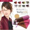 老眼鏡 Bayline LUXE PC ノンフレーム リーディンググラス (老眼鏡) クロスセット 全8色 スマホ老眼 おしゃれ 女性
