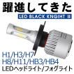 送料無料業界人気No.1 LEDヘッドライト 『ブラックナ...