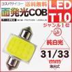 「安値世界一・送料無料」 LED T10 面発光COB T10*28mm/31mm/33mm/36mm/39mm LEDバルブ フェストン球 ルームランプ ラゲッジ 汎用タイプ 高輝度 両口金