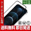 iPhone12 iPhone12Pro フィルム 強化ガラス 全面保護 ガラスフィルム 365日保証付き フルカバー 硬度9H
