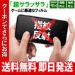 iPhone12Pro iPhone12 フィルム ゲームに最適 表面さらさら 指紋防止 アンチグレア マット フルカバー 全面保護