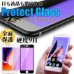 iPhone8 iPhone7 ブルーライトカット フィルム 目の保護 全面保護 ガラス iPhone6s