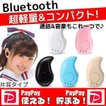 ワイヤレスイヤホン Bluetooth ブルートゥース  コンパクト ヘッドセット ハンズフリー 軽量 おしゃれ ミニ