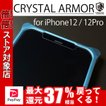 iPhone12Pro iPhone12 液晶保護 強化ガラス CRYSTAL ARMOR クリスタルアーマー ギルドデザイン