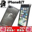 iPhone8 iPhone7 バンパー コジマプロダクション 耐衝撃 ケース ルーデンス ケース