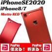iPhoneSE第2世代 iPhone8 iPhone7 バンパー マットレッド 耐衝撃 ケース