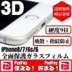 iPhone8 ガラスフィルム 全面保護 3Dフィルム 全画面 iPhone7 iPhone6s iPhone6