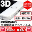 iPhone8 iPhone7 ガラス フィルム 全面保護 3D 耐衝撃 iPhone6s iPhone6