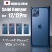 iPhone12Pro iPhone12 ケース ギルドデザイン ソリッドバンパー 日本製 アルミ バンパー