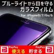 iPhoneXS iPhoneXR iPhone8 フィルム ガラス ブルーライトカット 9H iPhoneX iPhone7 iPhone6s iPhone6