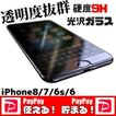 iPhone8 ガラスフィルム 強化ガラス 硬度9H ラウンドエッジ iPhone7 クリア iPhone6s 保護フィルム