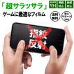 iPhone12 iPhone12mini 12Pro iPhoneSE2 表面さらさら アンチグレア マット加工 ゲーム最適 iPhone11 iPhone11Pro iPhoneXS XR