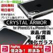 iPhoneSE2 液晶保護 背面保護 ガラスフィルム iPhone8 両面セット 日本製ガラス 高品質