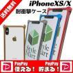 iPhoneXS iPhoneX バンパー アルミ 耐衝撃 ケース