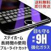 iPhone ガラスフィルム 目の保護 硬度9H iPhone11 iPhone8 ブルーライトカット