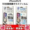 iPhone11Pro iPhoneXS 全面保護 3Dフィルム 強化ガラス 日本メーカー製品 クリスタルアーマー