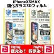 iPhoneXSMAX ガラスフィルム 3D 日本メーカー製 全面保護 ブルーライトカット
