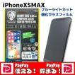 iPhoneXSMAX ブルーライトカット 強化ガラス フィルム クリスタルアーマー