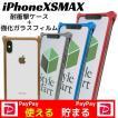 iPhoneXSMAX バンパー 耐衝撃 ケース アルミ ケース フィルムセット