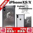 iPhoneXS iPhoneX バンパー 耐衝撃 コジマプロダクション ルーデンス ケース