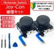 ジョイコン 修理キット スイッチ コントローラー Joy-Con スティック 交換 ジョイコン修理 自分で パーツ 修理キット 勝手に動く Nintendo Switch