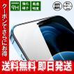 iPhone 保護フィルム SE2 12Pro iPhone12 SE ガラスフィルム 強化ガラス アイフォン 液晶フィルム