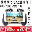 CODモバイル コントローラー  PUBGモバイル フォートナイト 荒野行動 ボタン グリップ ドン勝 ゲームパッド