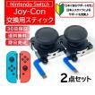 ジョイコン 修理 スイッチ コントローラー Joy-Con スティック 交換 ジョイコン修理 自分で パーツ 修理キット 勝手に動く Nintendo Switch