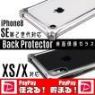 iPhoneXS iPhone8 クリスタルアーマー 背面保護 ガラスフィルム iPhoneX