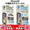 iPhone11 iPhoneXR 全面保護 3Dフィルム 強化ガラス 日本メーカー製品 クリスタルアーマー ブルーライトカット
