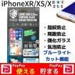 iPhoneXR iPhoneXS フィルム 日本メーカー製 ブルーライトカット 強化ガラス iPhoneX