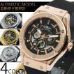 自動巻き 腕時計 メンズ 送料無料 全4色 1年保証 フルスケルトン 42mm フェイス 自動巻き 腕時計 BOX 保証書付 WT-PR 0125 0825