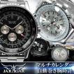 自動巻き 腕時計 メンズ 送料無料  1年保証 全2色 2タイプ有り ビッグフェイス 自動巻き クロノグラフ 腕時計 BOX 保証書付き WT-PR 0125 0425