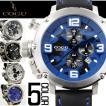 腕時計 メンズ ブランド 送料無料  全5色 1年保証 正規 COGU コグ 逆リューズ 仕様 3D クロノグラフ 腕時計 BOX 保証書付き 0130