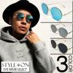 新作 サングラス メンズ レディース 送料無料 全3色 STYLE-ONセレクト 極細フレーム フラット ミラー レンズ サングラス ソフトケース付き 0125